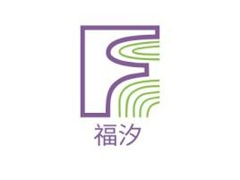 福汐企业标志设计