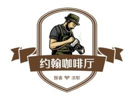 约翰咖啡店铺logo头像设计