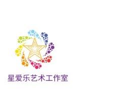 星爱乐艺术工作室logo标志设计