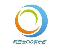 制造业CIO俱乐部公司logo设计