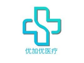 优加优医疗企业标志设计