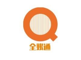 全账通公司logo设计