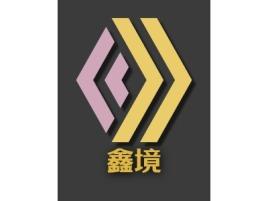 鑫境logo标志设计