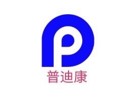 上海普迪康公司logo设计