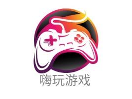 嗨玩游戏logo标志设计