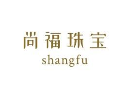 商福珠宝店铺标志设计