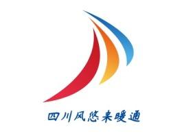 四川风悠来暖通企业标志设计
