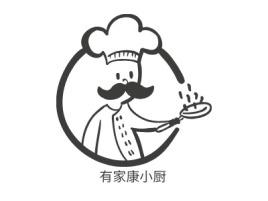 有家康小厨品牌logo设计