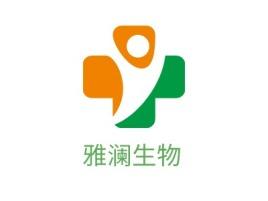 雅澜生物品牌logo设计