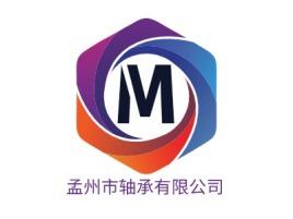 孟州市轴承有限公司企业标志设计