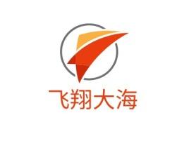 飞翔大海企业标志设计