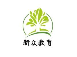 新众教育logo标志设计