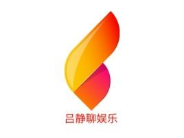 吕静聊娱乐公司logo设计