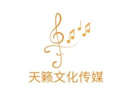 天籁文化传媒logo标志设计