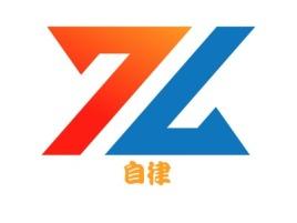 自律logo标志设计