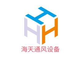 海天通风设备企业标志设计