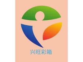 兴旺彩箱企业标志设计