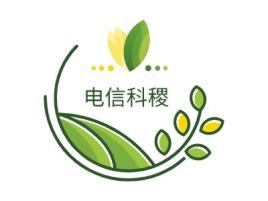 电信科稷品牌logo设计