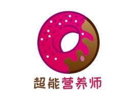 超能营养师品牌logo设计