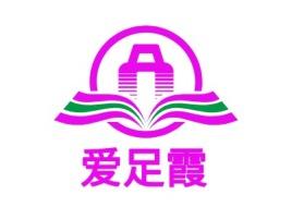 爱足霞logo标志设计