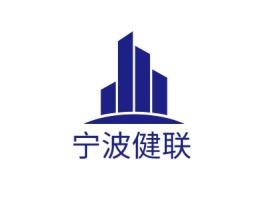 上海宁波健联企业标志设计