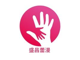 盛昌蕾漫店铺标志设计