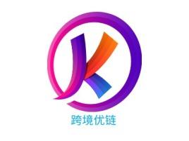跨境优链公司logo设计