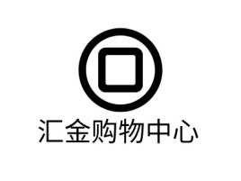 汇金购物中心公司logo设计