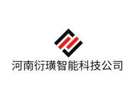 河南衍璜智能科技公司企业标志设计