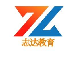 志达教育logo标志设计