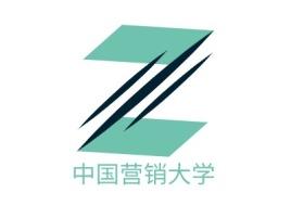 中国营销大学logo标志设计