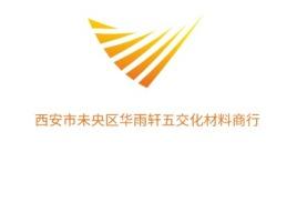 西安市未央区华雨轩五交化材料商行公司logo设计