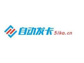 自动发卡公司logo设计