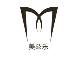 美兹乐公司logo设计