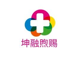 坤融煦赐品牌logo设计