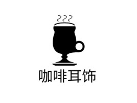 咖啡耳饰公司logo设计