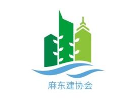麻东建协会企业标志设计