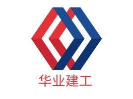 华业建工企业标志设计