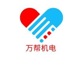 万帮机电公司logo设计