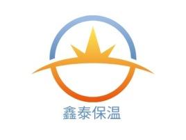 鑫泰保温企业标志设计