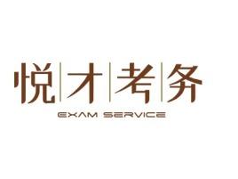 悦 才 考 务logo标志设计