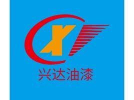 兴达油漆企业标志设计