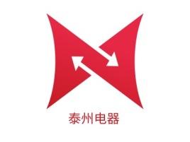 泰州电器店铺标志设计