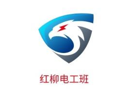 红柳电工班企业标志设计