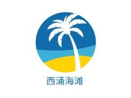 西涌海滩logo标志设计