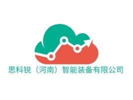 思科锐(河南)智能装备有限公司企业标志设计