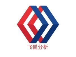 飞狐分析公司logo设计