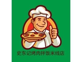 史东记烤肉拌饭米线店品牌logo设计