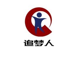 追梦人logo标志设计