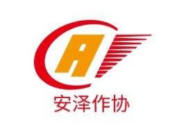 安泽作协logo标志设计